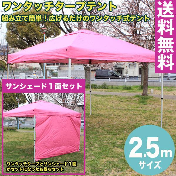 【送料無料】ワンタッチ タープテント 2.5x2.5m (ピンク) & サンシェード1面セット組み立て簡単 広げるだけのワンタッチテント テントサイドシート 庭 tarp tent イベント アウトドアキャンプ バーベキュー UV加工