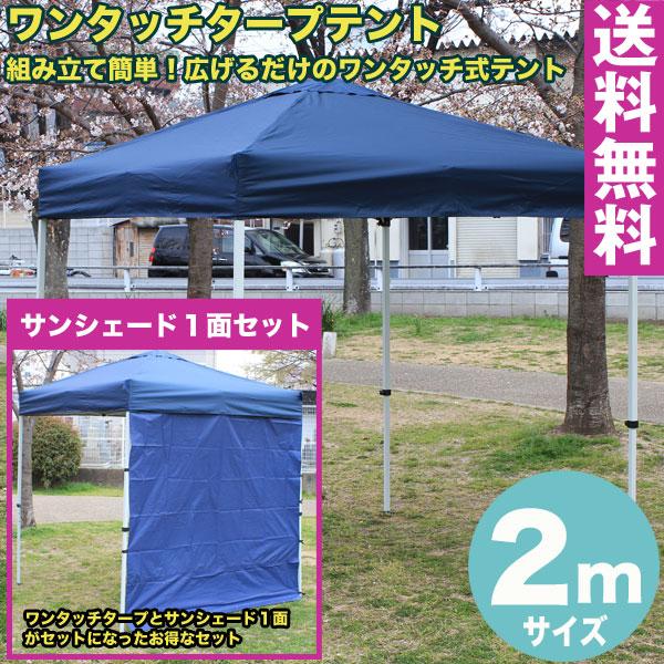 【送料無料】ワンタッチ タープテント 2x2m (ブルー) & サンシェード1面セット組み立て簡単 広げるだけのワンタッチテント テントサイドシート 庭 tarp tent イベント アウトドアキャンプ バーベキュー UV加工