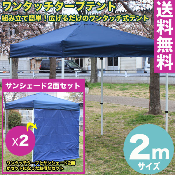 【送料無料】ワンタッチ タープテント 2x2m (ブルー) & サンシェード2面セット組み立て簡単 広げるだけのワンタッチテント テントサイドシート 庭 tarp tent イベント アウトドアキャンプ バーベキュー UV加工