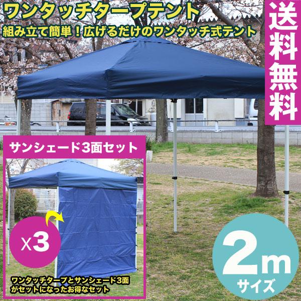 【送料無料】ワンタッチ タープテント 2x2m (ブルー) & サンシェード3面セット組み立て簡単 広げるだけのワンタッチテント テントサイドシート 庭 tarp tent イベント アウトドアキャンプ バーベキュー UV加工