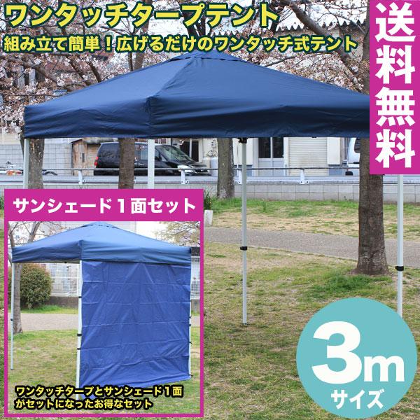 【送料無料】ワンタッチ タープテント 3x3m (ブルー) & サンシェード1面セット組み立て簡単 広げるだけのワンタッチテント テントサイドシート 庭 tarp tent イベント アウトドアキャンプ バーベキュー UV加工