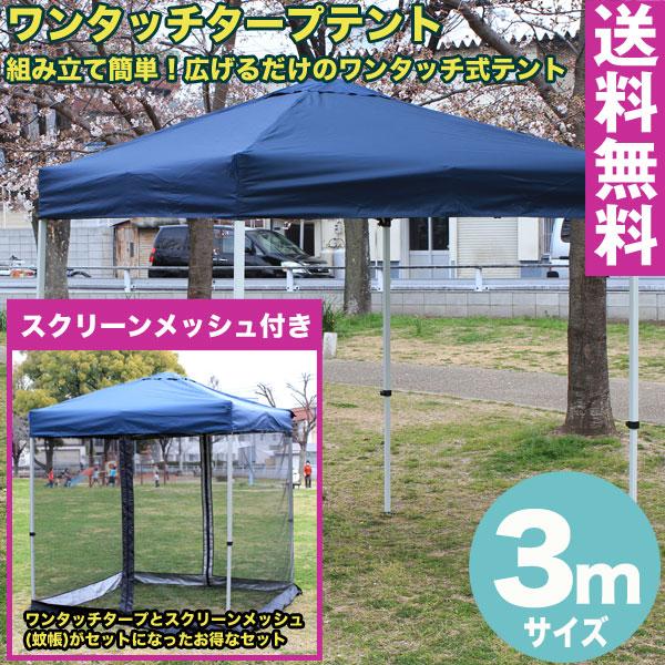 【送料無料】ワンタッチ タープテント 3x3m (ブルー) & スクリーンメッシュ(蚊帳)セット組み立て簡単 広げるだけのワンタッチテント テントtarp tent イベント アウトドア キャンプ バーベキュー UV加工