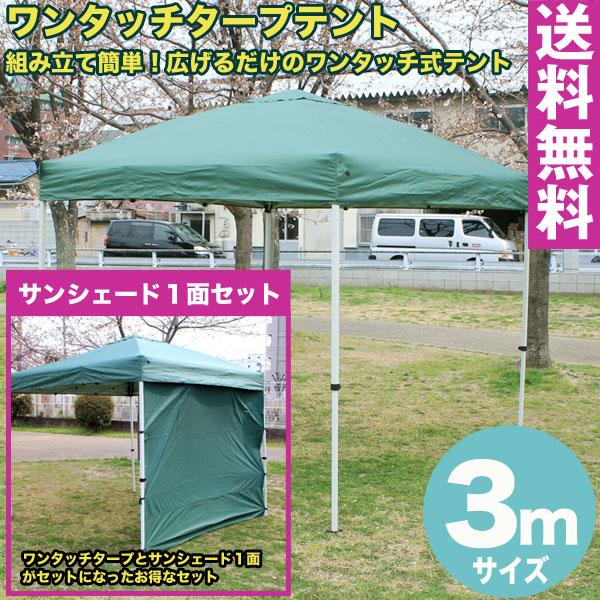 【送料無料】ワンタッチ タープテント 3x3m (グリーン) & サンシェード1面セット組み立て簡単 広げるだけのワンタッチテント テントサイドシート 庭 tarp tent イベント アウトドアキャンプ バーベキュー UV加工