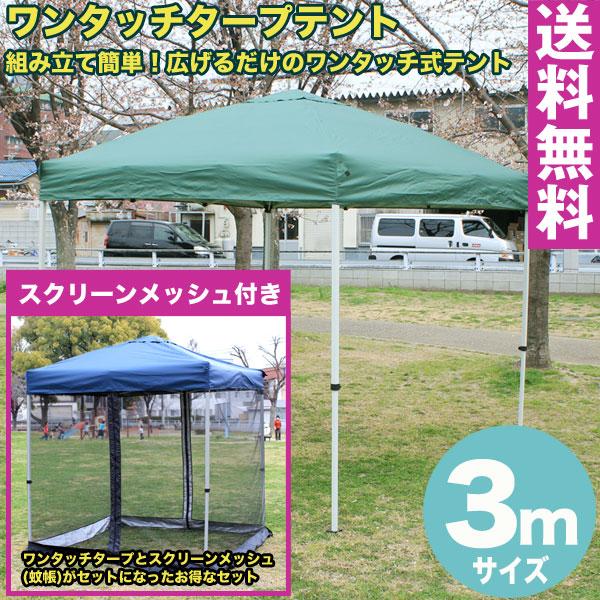 【送料無料】ワンタッチ タープテント 3x3m (グリーン) & スクリーンメッシュ(蚊帳)セット組み立て簡単 広げるだけのワンタッチテント テントtarp tent イベント アウトドア キャンプ バーベキュー UV加工