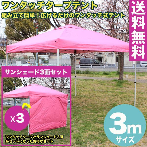 【送料無料】ワンタッチ タープテント 3x3m (ピンク) & サンシェード3面セット組み立て簡単 広げるだけのワンタッチテント テントサイドシート 庭 tarp tent イベント アウトドアキャンプ バーベキュー UV加工