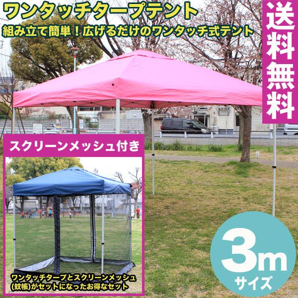 【送料無料】ワンタッチ タープテント 3x3m (ピンク) & スクリーンメッシュ(蚊帳)セット組み立て簡単 広げるだけのワンタッチテント テントtarp tent イベント アウトドア キャンプ バーベキュー UV加工