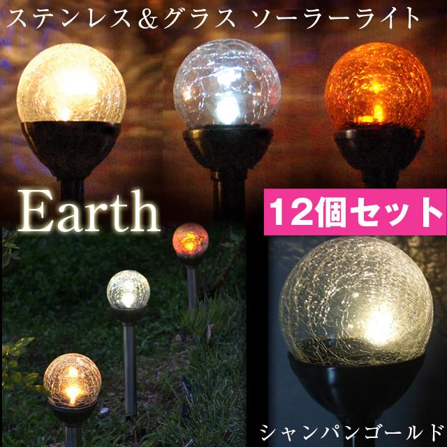 【お得な12個セット】人気のヒビ加工のガラス製 グラス ソーラーライトステンレス製クリスタル ガーデンライト Earth【ライトカラー:シャンパンゴールド】
