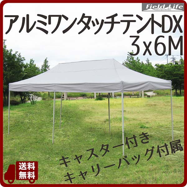 <送料無料><アルミフレーム>デラックスワンタッチテント 6m×3m ベージュ