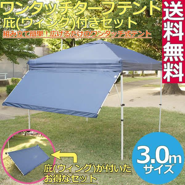 【送料無料】ワンタッチタープ 3.0mブルー 庇ウィング付きセット(後付けタイプ 無段階調整可)組み立て簡単 広げるだけのワンタッチテント テントtarp tent イベント アウトドア キャンプ バーベキュー UV加工