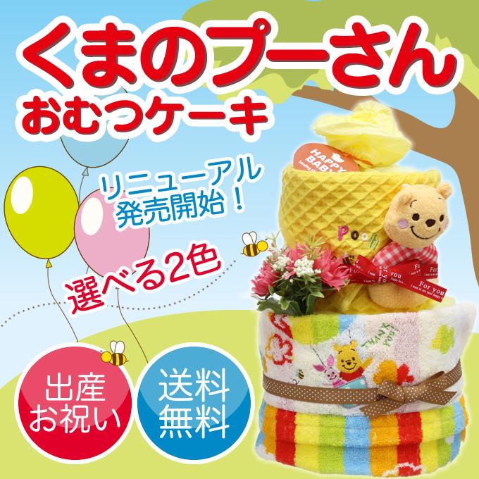 おむつケーキ ディズニー 女の子 男の子 出産祝い 送料無料 ベビーギフト オムツケーキ プーさん メリーズ パンパース