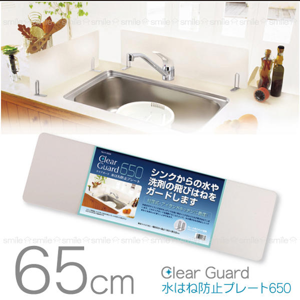半額 シンクからの水や洗剤の飛び跳ねをガード クリアガード水はね防止プレート650 H-5638 定番から日本未入荷