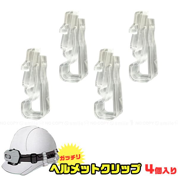 ヘルメット 18%OFF 日本限定 クリップ ベルト 固定 工事用 安全 フック クリア ヘルメットクリップ MPヘルメット アメリカンタイプ ADK ACA-001 ポスト投函送料無料 MPタイプ アメリカンヘルメット