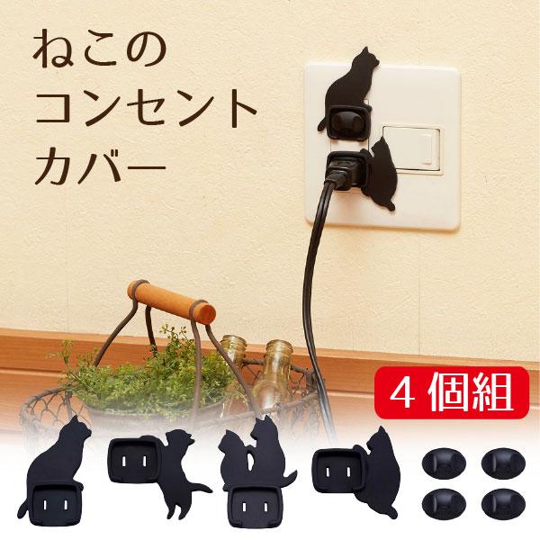コンセント キャップ おしゃれ ねこ の カバー 4個組 ガード 猫 送料無料 ADK 赤ちゃん 感電防止 ねこのコンセントカバー 黒猫 AKN-1804 スマイルキッズ 高級 売れ筋ランキング メール便