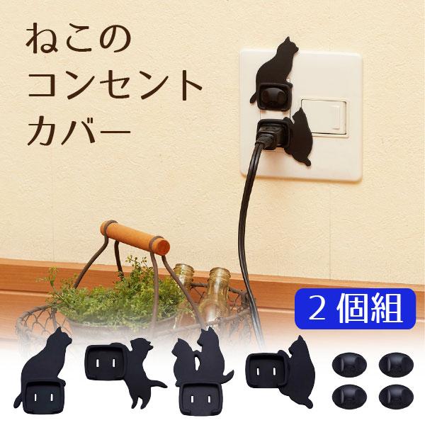 コンセント キャップ おしゃれ ねこ 10%OFF の カバー 2個組 ガード 猫 黒猫 スマイルキッズ メール便 感電防止 ADK マート AKN-18B 赤ちゃん AKN-18A ねこのコンセントカバー 送料無料
