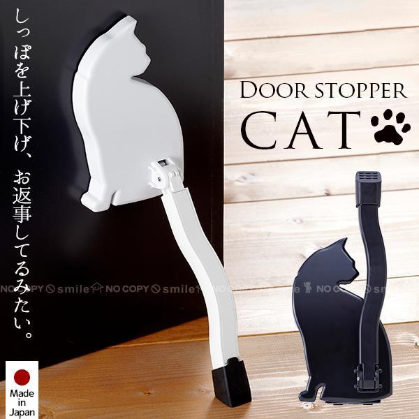 ドアストッパー 猫 ネコ ねこ マグネット 毎日がバーゲンセール 黒猫 白猫 最新号掲載アイテム シルエット モチーフ Stopper ADK Door CAT 日本製 AKS-05
