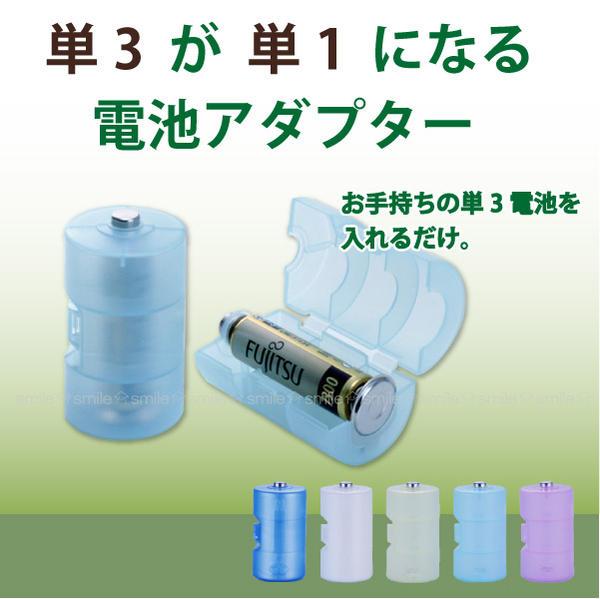 単3 単1 信頼 電池 新色追加して再販 アダプター ADK ADC-310 単3が単1になる電池アダプター2個入り