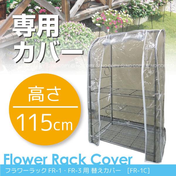 FR-1 FR-3 簡易温室 温室 棚 ラック カバー プランターラック 屋外 付与 FR-1C 替えカバー ビニール温室 フラワーラックFR-1 M8 美品 FR-3用 家庭用 ビニールハウス