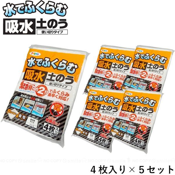 土のう袋 土嚢袋 /水でふくらむ吸水土のう 4枚入5セット KD-004 /【送料無料】