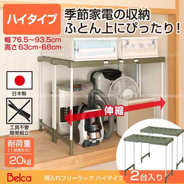 押入れ 整理棚 通販 激安 季節家電 ふとん上 デッドスペース 有効活用 日本最大級の品揃え 押入れ収納 ラック 押入れフリーラック 2台入り OHU-RG2 ハイタイプ すのこ SINK