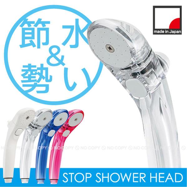 ワンタッチで止水できるシャワーヘッド KAK 訳ありセール 格安 ストップシャワヘッド 送料無料新品
