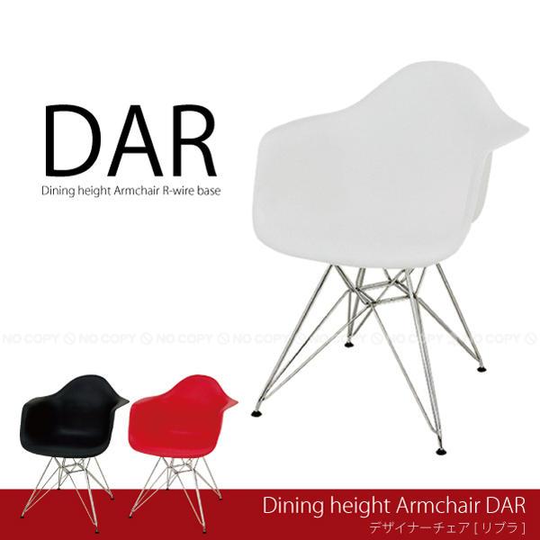 デザイナーチェア[リブラ] 【直】【イームズ アームシェルチェア DAR】/【送料無料】