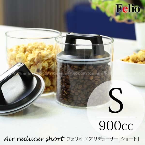 密封保存 ガラス容器/ エア リデューサー S 900cc F8745 /【ポイント 倍】