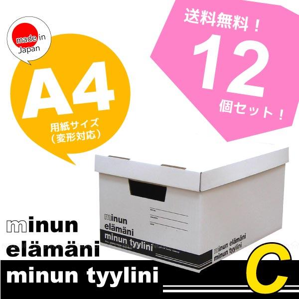 ミヌンボックスCタイプ[MBC-BK]【お買い得12個セット】
