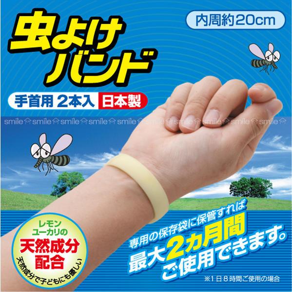 供杀虫剂带手腕使用的2条装的[TMB-20DP]/