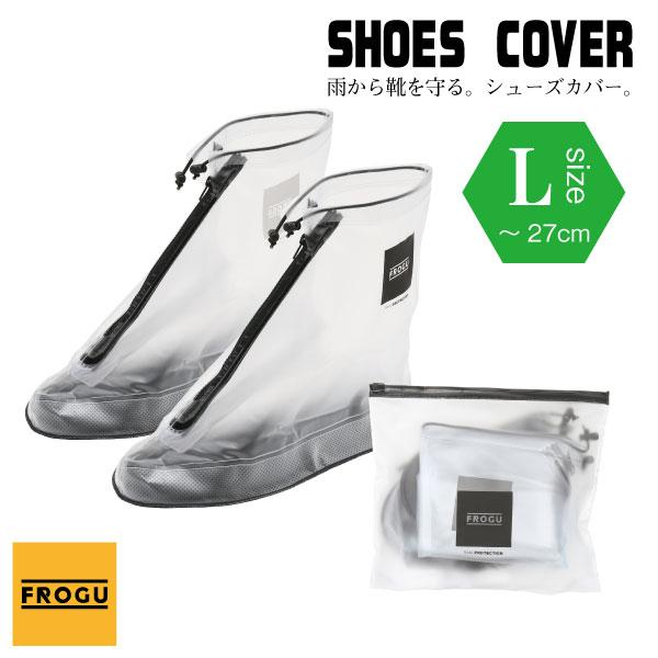 雨具 靴 カバー 足もと 送料無料 レインシューズ レディース 売れ筋ランキング メンズ ユニセックス 持ち運び コンパクト 27cm 雨グッズ 収納ケース 25cm シューズカバー CB ネコポス送料無料 FROGU L 26cm