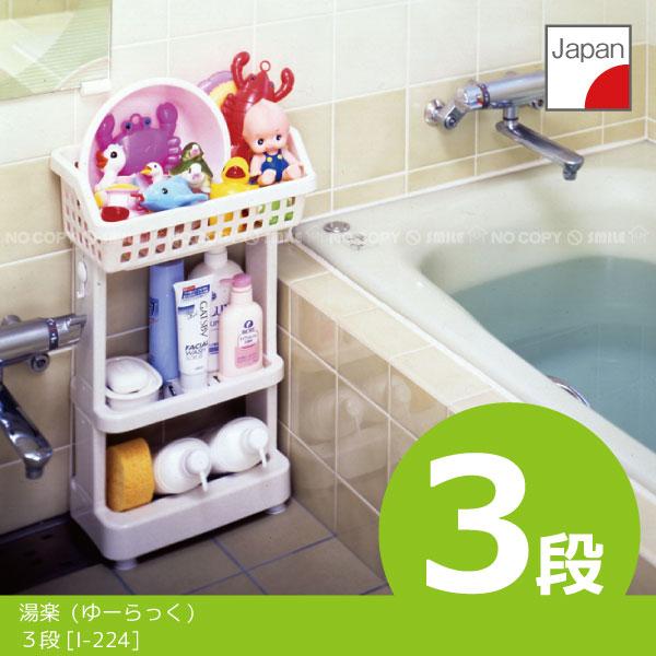 定番スタイル お風呂用シャンプーラック IST 代引き不可 ss130305 ゆ~らっく 3段 湯楽 I-224