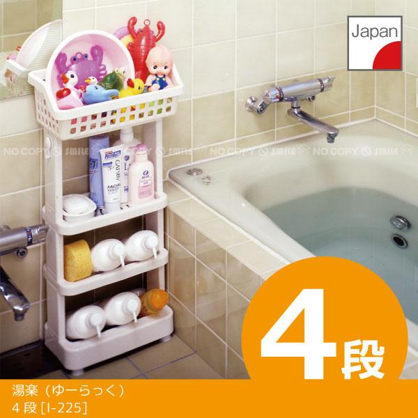お風呂用シャンプーラック IST ゆ~らっく 湯楽 I-225 マーケット [並行輸入品] 4段