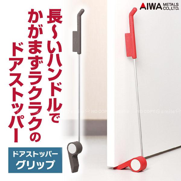 高い素材 ドアストッパー マグネット ドアストッパーグリップ マグネット式 磁石 扉 取り付け簡単 扉ストッパー 固定 SMZ ハンドル 日本未発売