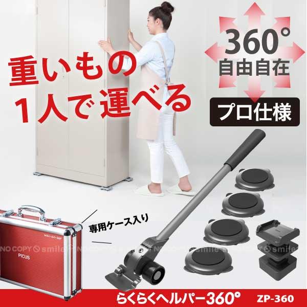家具 移動 /らくらくヘルパー360° ZP-360 /【送料無料】[nyuka]