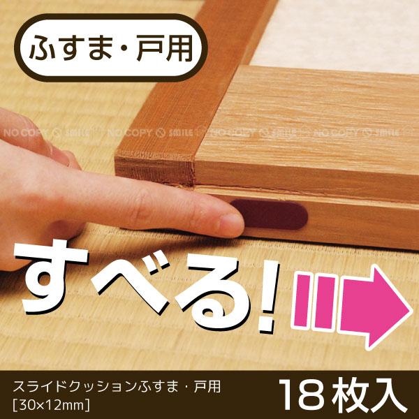 12個まで送料200円 ふすまの開け閉めがスムーズに HKA 高い素材 日本産 ss130124 戸用 KTS-3012 スライドクッションふすま