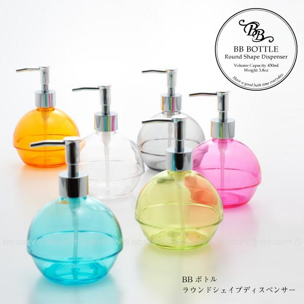 BBボトル ラウンドシェイプディスペンサー/【ポイント 倍】
