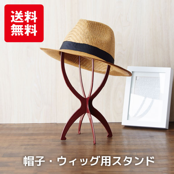 帽子 スタンド ウィッグ 組み立て簡単 帽子スタンド 超激安特価 ハンガー 帽子掛け ウィッグスタンド 期間限定お試し価格 メンズ レディース ネコポス 女性 nyuka EKO 男性 送料無料