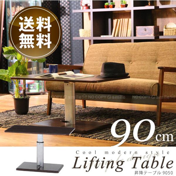 昇降式テーブル / 昇降テーブル9050 10497【送料無料】/