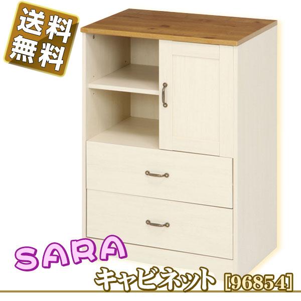 キャビネット 収納/SARA キャビネット 引出2杯 96854 【送料無料】/
