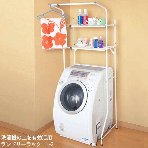 ランドリーラック 洗濯機 ラック 洗濯機棚 L-2 ss メーカー公式 あす楽_point ランドリー ランドリーホワイトラック 70%OFFアウトレット HE