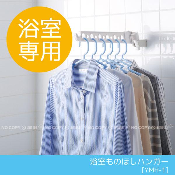 壁付けのシャワーフックを使用するものほしハンガー[HE] 浴室ものほしハンガー[YMH-1]/