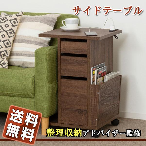 サイドテーブル 収納/サイドテーブル 27124【直】【送料無料】/