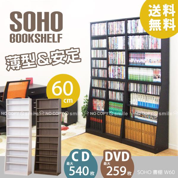 SOHO書棚W60【直】/
