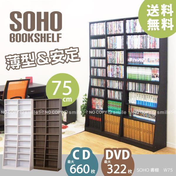 【予約】 SOHO書棚W75【直】/, ベストスリング:0525b139 --- business.personalco5.dominiotemporario.com