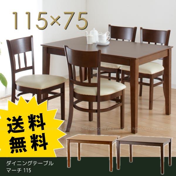 ダイニングテーブルマーチ115【直】/