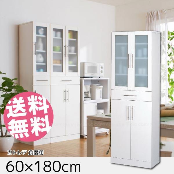 カトレア食器棚60-180[23461]【直】/