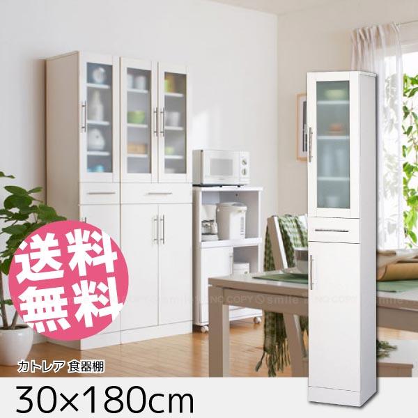 カトレア食器棚30-180[23462]【直】/