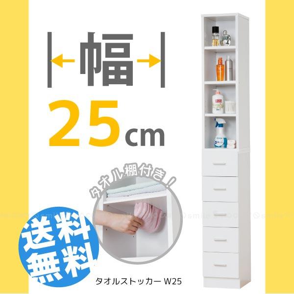 鏡面すきま収納タオルストッカーW25[27047]【直】/