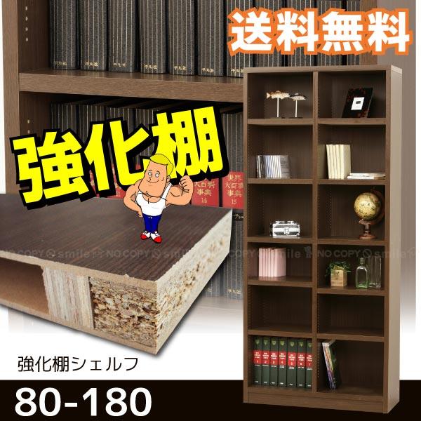 強化棚シェルフ80-180[40228]【直】/