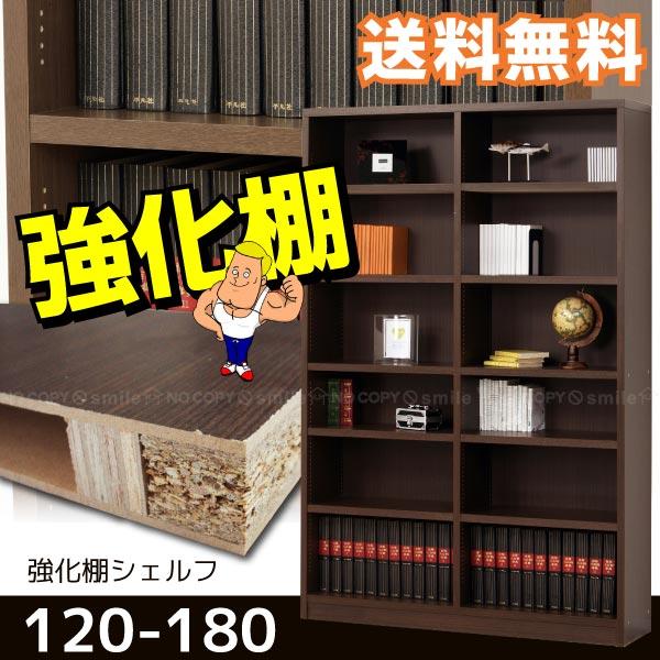 強化棚シェルフ120-180[40229]【直】/