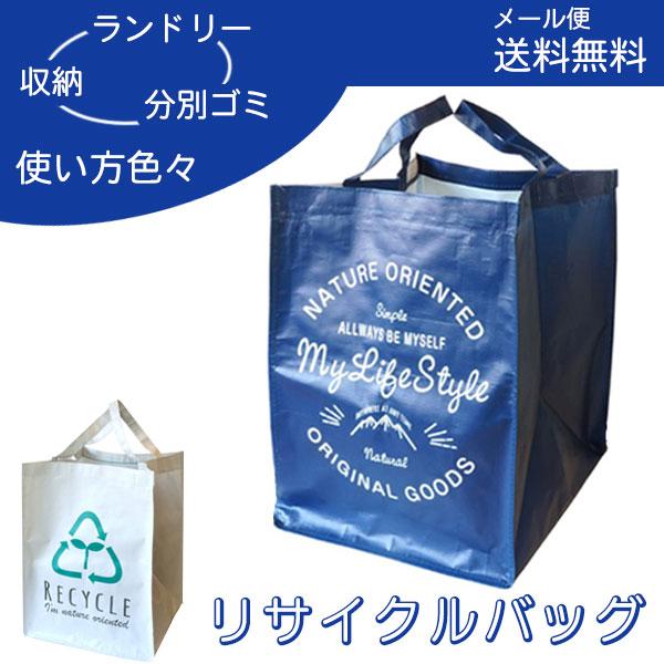 日本未発売 バッグ 収納 資源ゴミ分別 新登場 recyclebag ランドリーバッグ 押入れ収納 整理整頓 ホワイト ブルー 白 804811 青 リサイクルバッグ 送料無料 LV 持ち運び メール便 ポスト投函送料無料 804804 手さげ袋